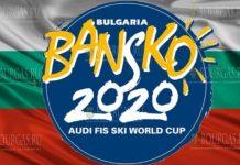 Банско этап Кубка Мира по горнолыжному спорту