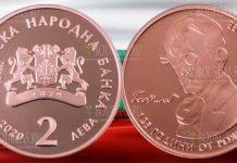 Болгария монета 125 лет со дня рождения Гео Милева