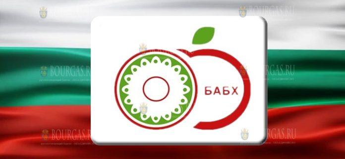 Болгарского агентства по безопасности пищевых продуктов - БАБХ