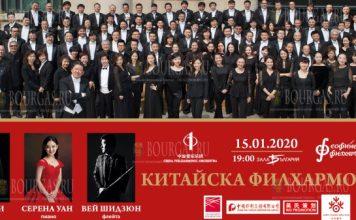 Китайский филармонический оркестр под управлением - Хуана Йия