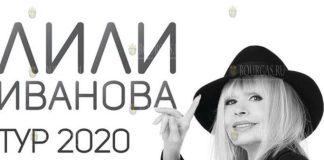 Лили Иванова планирует гастроли по Болгарии в 2020 году