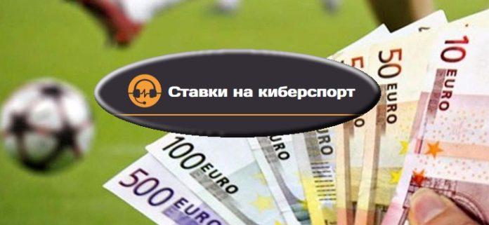 Ставки на футбол и киберспорт от БК 1хБет