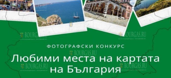 В Болгарии сегодня проводят конкурс Любими места на картата на България