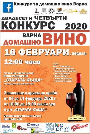 16-го февраля, в Варне пройдет 24-й по счету Конкурс домашних вин