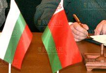 Болгария - Беларусь