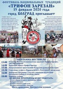 Болград примет фестиваль национальных традиций Трифон зарезан