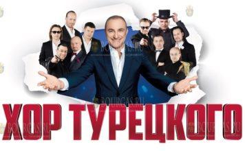 Хор Турецкого в Болгарии