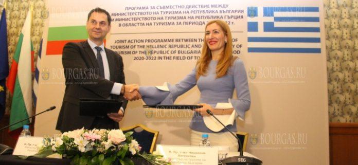 Министры туризма Болгарии и Греции