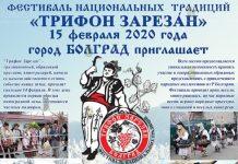Сегодня Болград примет фестиваль национальных традиций Трифон зарезан