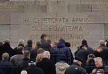 В Болгарии возложили цветы к памятнику Советской армии в Софии