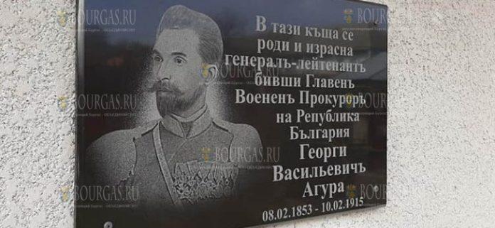 В Бессарабии увековечили память болгарского генерала