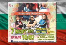 В Бургасе 8-го марта пройдет традиционное ралли