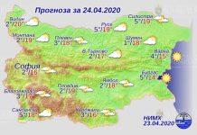 24 апреля погода в Болгарии