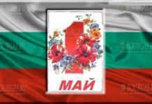 1 мая в Болгарии