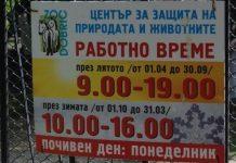 зоопарк в Добриче