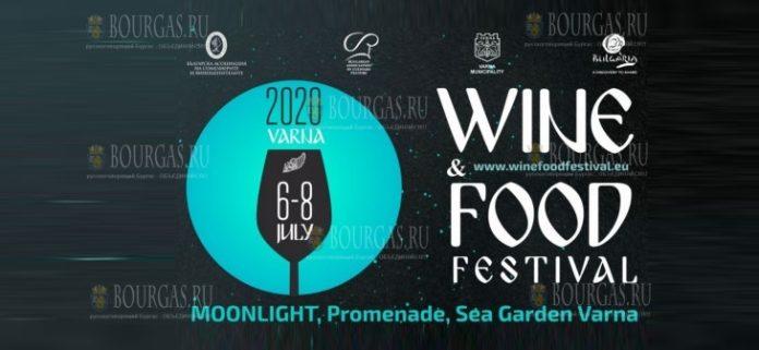 Фестиваль Вино и храна