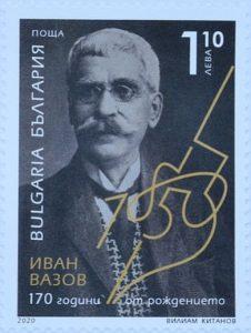 марка Иван Вазов