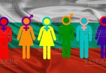 сексменьшинства в Болгарии