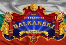цирк Балкански
