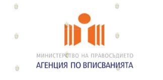 Агентстве по регистрации в Болгарии