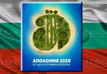 фестиваль Аполлония 2020