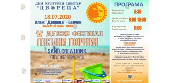 Фестиваль песочных творений пройдет в Балчике