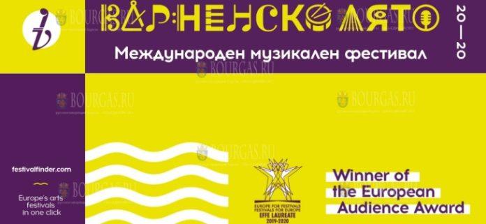 музыкальный фестиваль Варненско лято