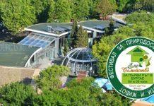 На днях в Болгарии стартует фестиваль Еко семейство