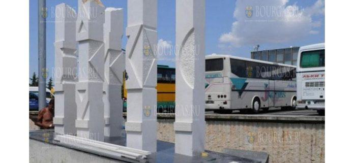 памятник жертвам теракта в Бургасе