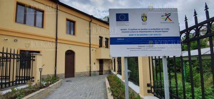 В Бургасе открыли новый центр общественной поддержки