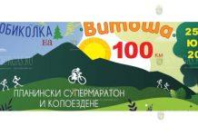 Витоша 100 - 2020 год