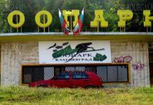 зоопарк в Благоевргаде