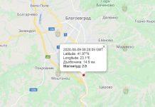 9 августа землетрясение в Болгарии
