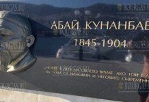 барельеф Абая Кунанбаева в Свети Влас