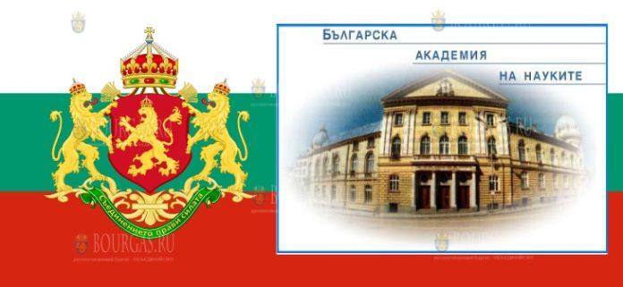 Болгарская академия наук