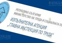 Инспекции труда в Болгарии