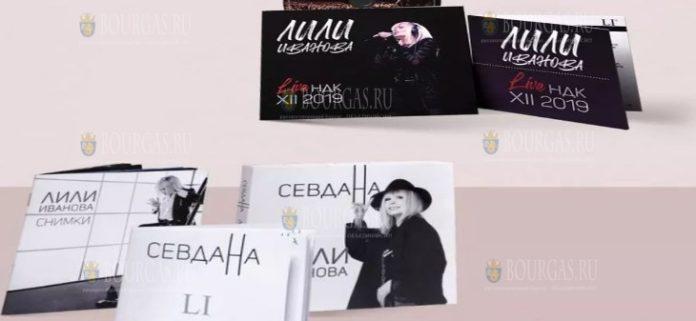 Лилия Иванова выпустила новый альбом