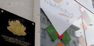 министерство туризма Болгарии