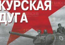 В Болгарии пройдет выставка Курская дуга