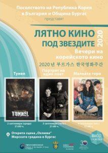 В Бургасе пройдут вечера корейского кино