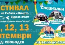 В сентябре в Бургасе пройдет фестиваль Рыбы и Вина