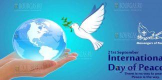 21 сентября Всемирный день мира