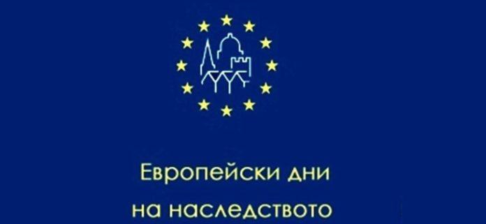 Болгария присоединится к Дням европейского наследия