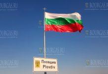 Пловдив украсили к празднику Воссоединения Болгарии