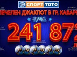 счастливчик из болгарского курортного городка - Каварна, выиграл в лотерею более миллиона левов