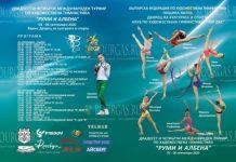 в Варне проходит Международный турнир по художественной гимнастике Руми и Албена