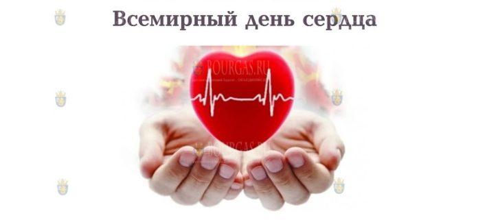 Всемирный день сердца в Болгарии