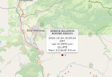 24 октября землетрясение в Болгарии