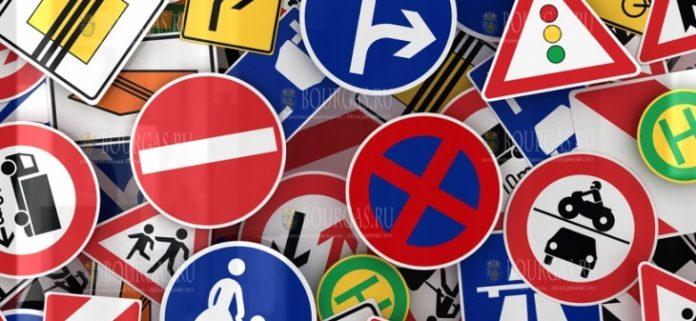 дорожные знаки в Болгарии