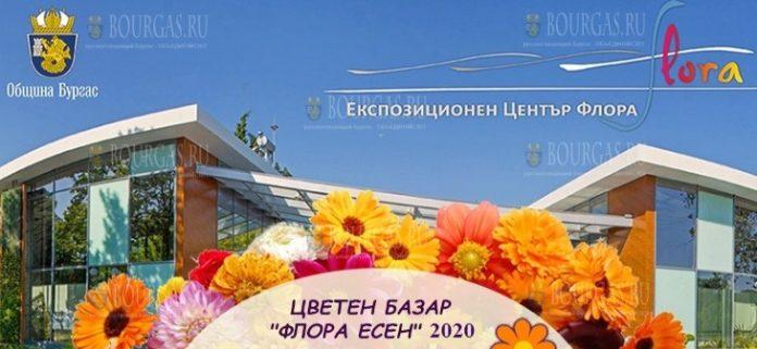 Цветочнй базар - ФЛОРА - ЕСЕН 2020